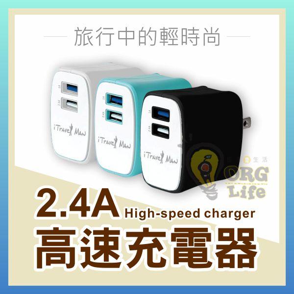 ORG《SD2516g》BSMI認證 2.4A 旅行 高速充電器 快充充電器 充電頭 豆腐頭 雙USB iphone12