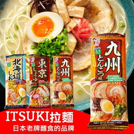 ITSUKI拉麵  2人份  北海道鹽味 東京醬油 九州豚骨 拉麵 拉麵 泡麵~N1018