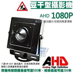 高雄/台南/屏東監視器  高清HD 1080P 方塊豆干型攝影機 AHD高清類比攝影機