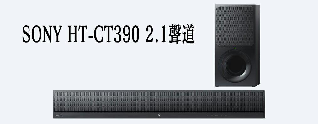 【創宇通訊】SONY HT-CT390 2.1聲道SOUNDBAR 重低音單件式劇院【全新品】