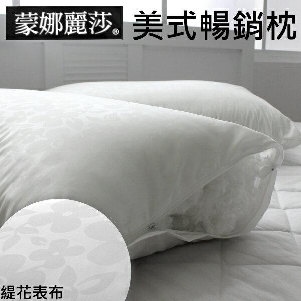 美式舒眠枕頭【蒙娜麗莎MONALISA 】軟硬適中 美式暢銷棉枕 MIT台灣製造 品質保證 清楚定位 有拉鍊可調整高度~華隆寢飾