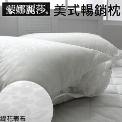 美式舒眠枕頭【蒙娜麗莎MONALISA 】軟硬適中 美式暢銷棉枕 MIT台灣製造 品質保證 清楚定位 有拉鍊可調整高度