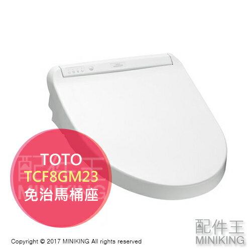 【配件王】日本代購 2017新款 TOTO TCF8GM23 免治馬桶座 白 瞬間式 洗淨 溫熱便座 馬桶座 沖洗座 勝 TCF8PM22