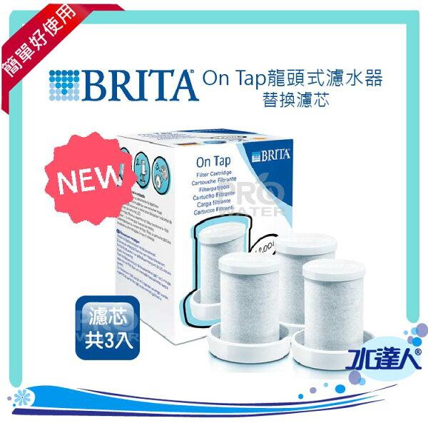 【新鮮貨】德國BRITA On Tap龍頭式濾水器專用濾心三入