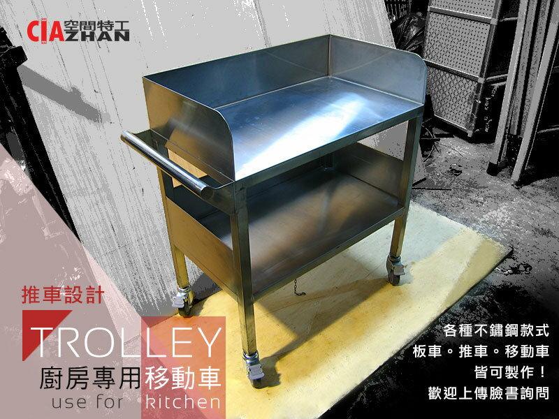 工作工具車 房務車 廚房設備 純304不鏽鋼 餐具架 移動推車 (您設計我接單~款式多樣) ♞空間特工♞