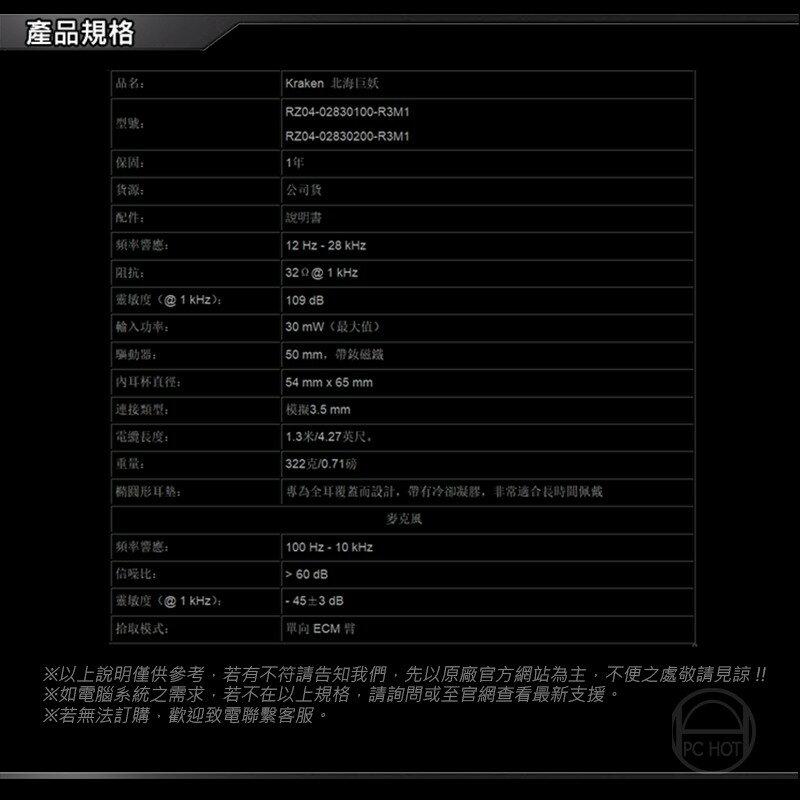 [限時促銷] RAZER 雷蛇 Kraken 北海巨妖 2019 電競耳機麥克風 黑色 綠色 8