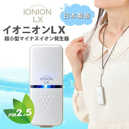 日本製造 IONION LX超輕量隨身空氣清淨機 第三代壽司機