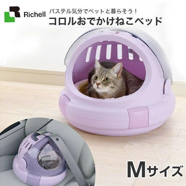 《日本RICHELL》COROLE貓咪外出籠運輸籠M號兩色