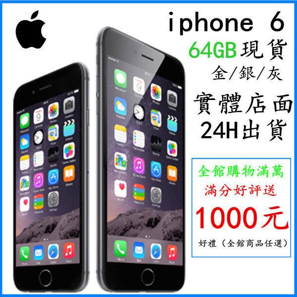 【保固1年】(I6)APPLE官網正品 iPhone6 4.7吋 64G 送玻璃貼+手機套 另有128G 6S plus