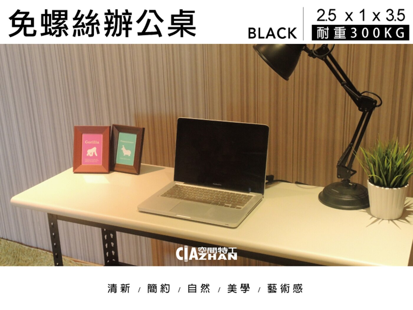 電腦桌♞空間特工♞OA辦公桌(雪白桌板120x45cm,高密度塑合板 抗刮耐磨)消光黑免螺