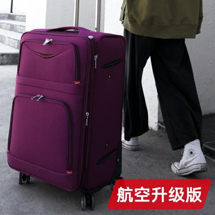 行李箱 行李箱男女拉桿箱20牛津布旅行箱萬向輪24寸布箱皮箱密碼登機箱子