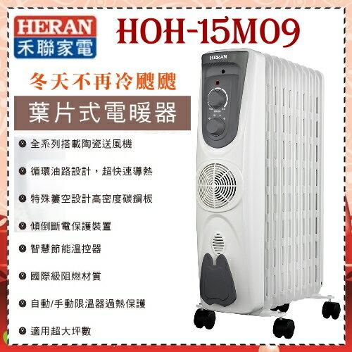 <br/><br/>  【HERAN禾聯】360度葉片式速暖電暖爐9片《HOH-15M09》<br/><br/>