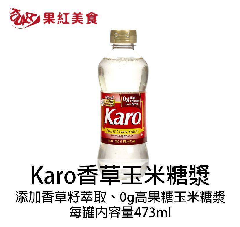 Karo香草玉米糖漿(透明原色)473ml