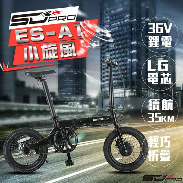 【SDPRO】ES-A1小旋風16吋鋁合金LG電芯36V鋰電隱藏式電池折疊電動車