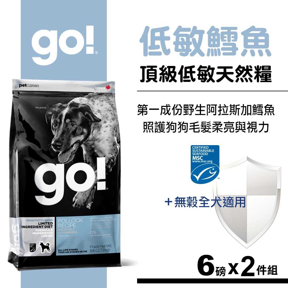 【SofyDOG】Go! 低致敏鱈魚無穀全犬配方12磅(6磅2件優惠組) - 限時優惠好康折扣