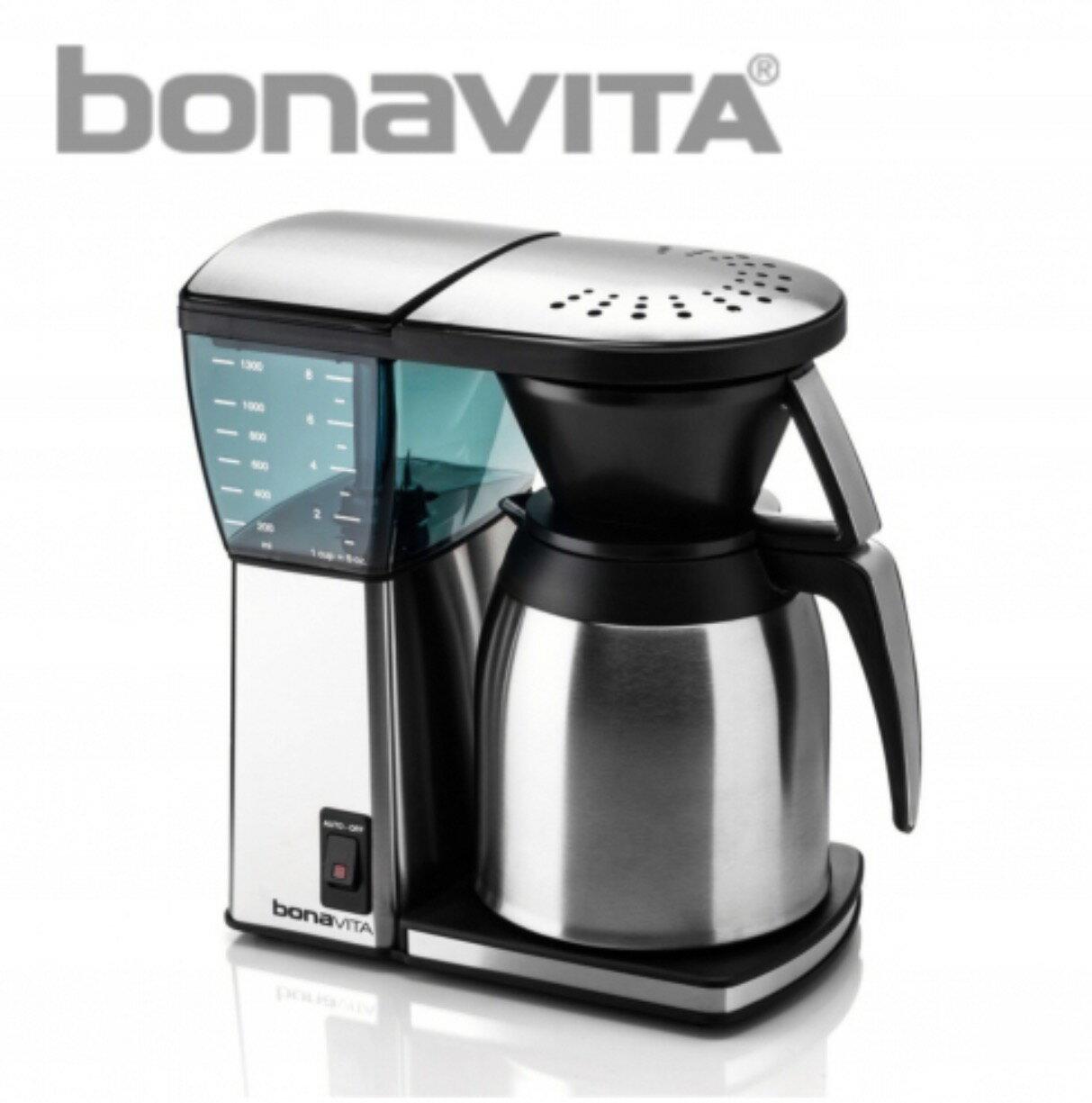 二台BONAVITA 專業滴漏式保溫壺咖啡機 雙層真空不銹鋼保溫壺款
