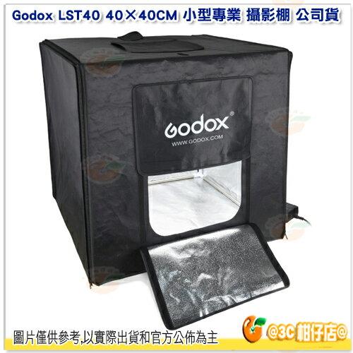 神牛GodoxLST4040×40CM小型專業攝影棚公司貨攝影燈箱拍攝棚商品攝影棚
