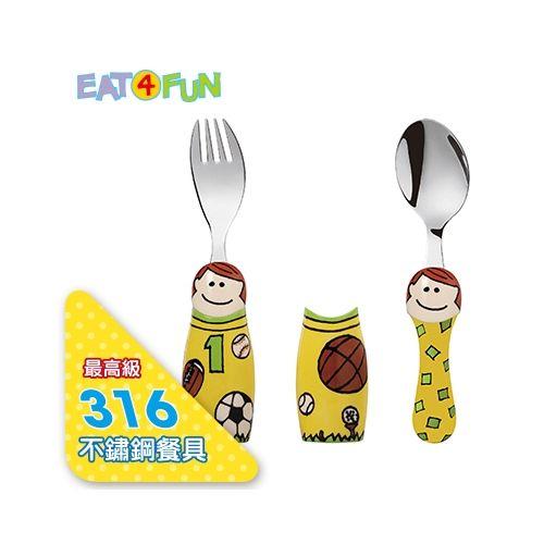 小小家EAT4FUN高品質316不鏽鋼兒童餐具DUOS二人組-運動男孩★衛立兒生活館★