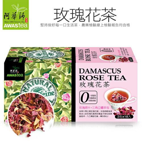 阿華師茶業 零咖啡因-玫瑰花茶(18入/盒)★衛立兒生活館★