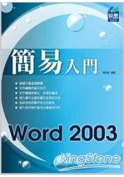 簡易 Word 2003 入門
