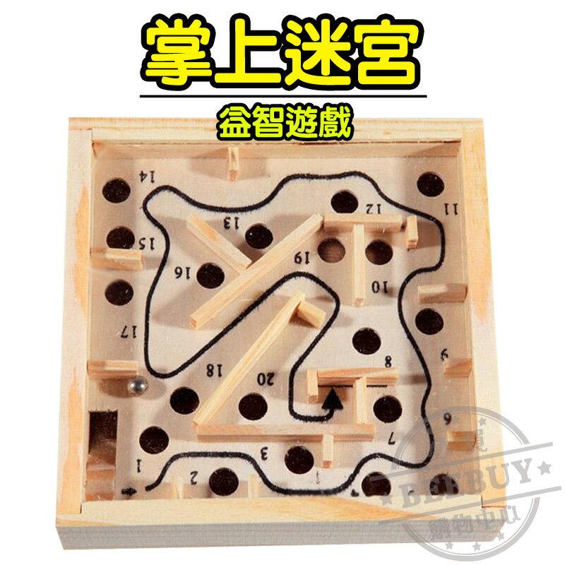 【BEEBUY】木製迷你彈珠迷宮/掌上型迷宮/平衡迷宮/古早味童玩/小鋼珠/益智遊戲/禮贈品