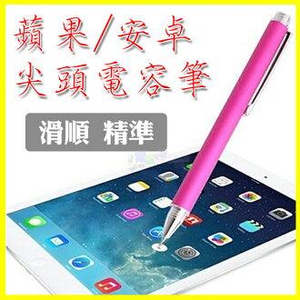 高感度電容觸控筆 安卓/蘋果 透明圓盤筆尖 尖頭觸碰 平板手寫 ipad pro Air mini iphone6s i6s+ Note 4 5 Note7 S6 S7 edge J7 A7 A8 X..