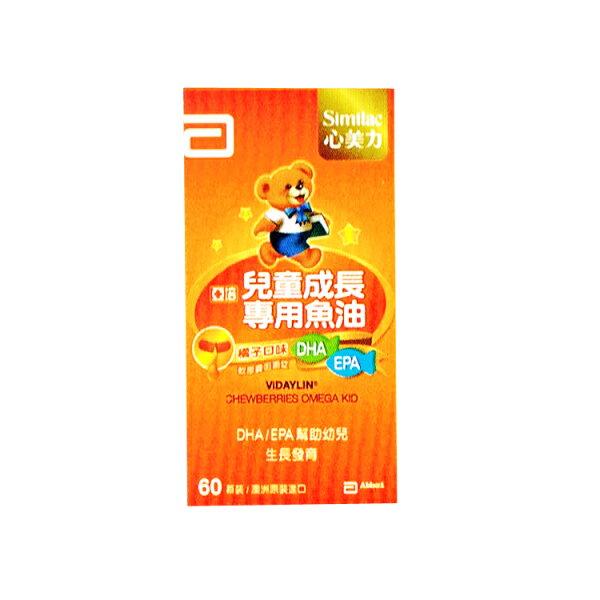 亞培 SURBEX 適沛 兒童成長魚油 (60顆裝)