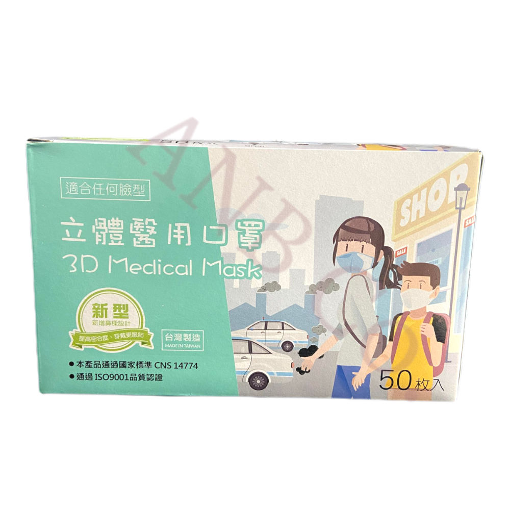 【安邦嚴選】永猷立體醫療用口罩(未滅菌)-成人M號 大童也可戴 50入/盒