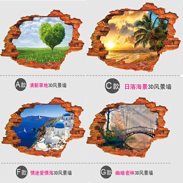BO雜貨【YV1786-1】新款3D創意可重覆貼壁貼牆貼背景貼時尚組合壁貼3D立體穿牆系列MJ8024