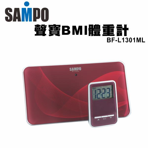 【声宝】BMI体重计BF-L1301ML 免运费-隆美家电