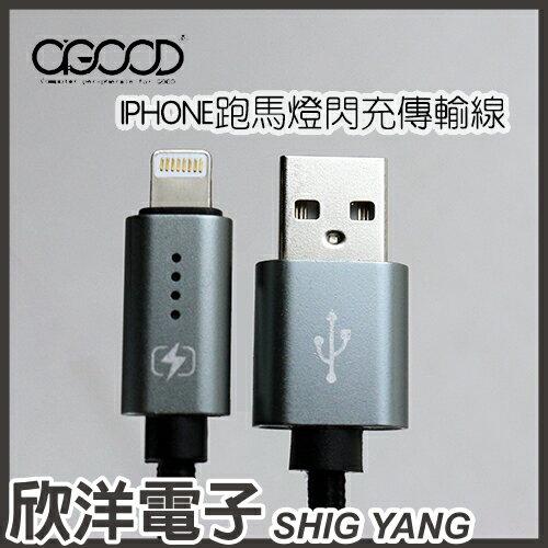 ※欣洋電子※A-GOODiPhone跑馬燈閃充傳輸線-1.5M(W-129)iPhoneiPad支援快充