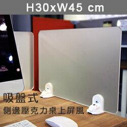 【日本林製作所】吸盤式-桌側型壓克力桌上屏風/辦公桌隔板/隔間/擋板/OA(YSP-004)