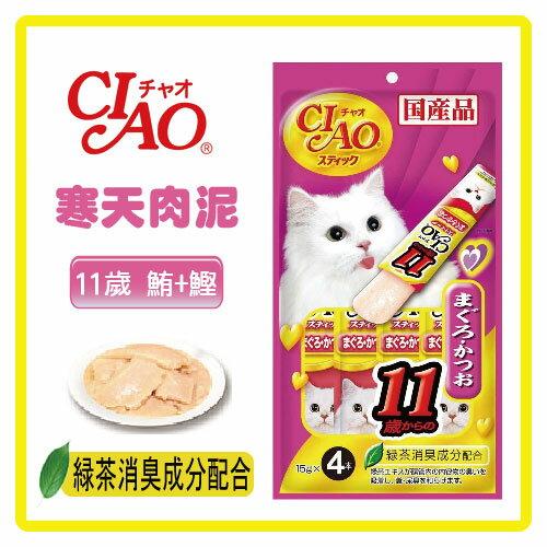 【日本直送】CIAO寒天肉泥-11歲老貓(鮪+鰹魚)15g*4條4SC-84-70元>可超取 【凍狀小點心,方便餵食、分量剛好】 (D002A23)