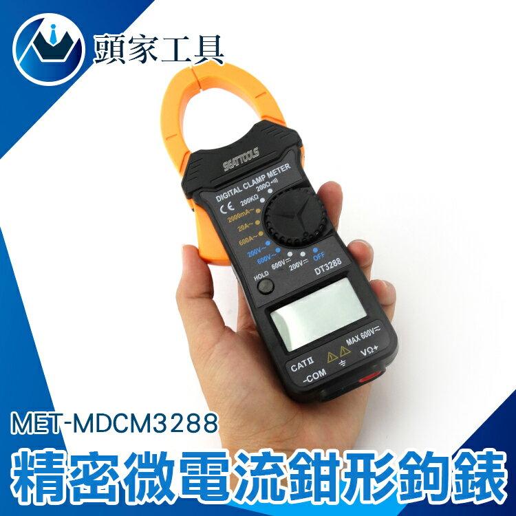 『頭家工具』萬用表鉗形鉤錶 萬用電表 直流電壓 交流電壓 交流電流 電阻 通斷及蜂鳴器 MET-MDCM3288