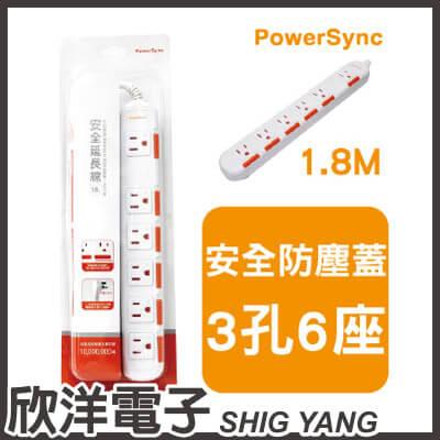 ※ 欣洋電子 ※ 群加科技 3P 6插安全延長線+防塵蓋 / 1.8M ( PW-EDA0618 ) PowerSync包爾星克