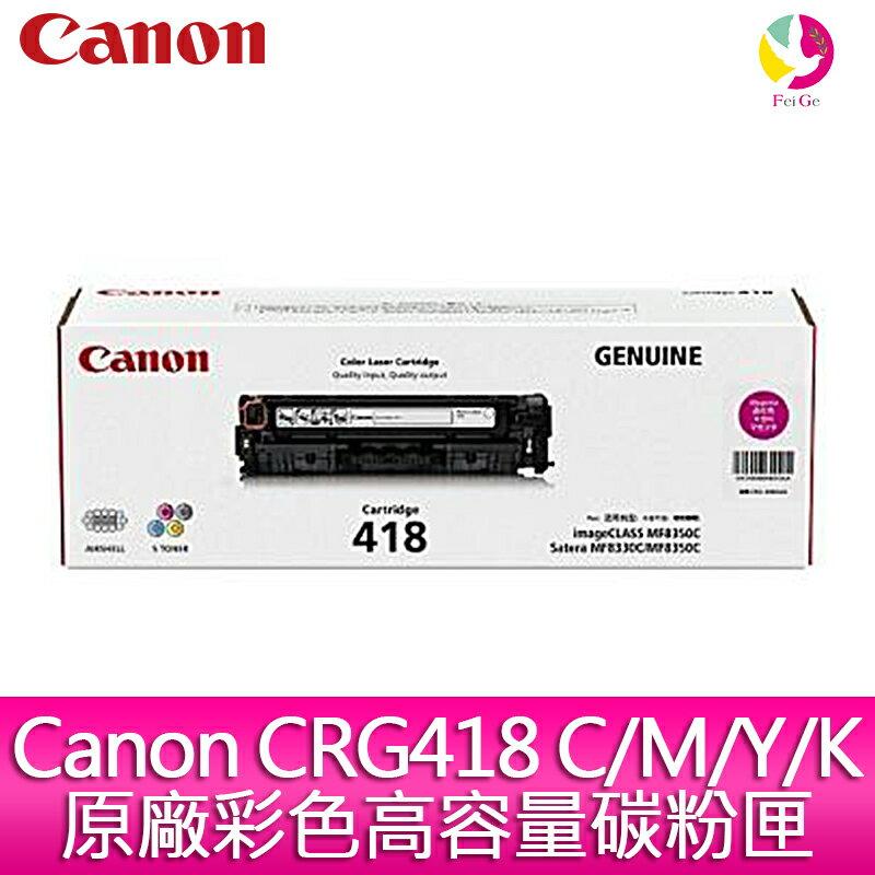 ★下單最高21倍點數送★  Canon CRG418 C/M/Y/K原廠彩色高容量碳粉匣-適用MF8350Cdn/MF8360Cdn/MF8580Cdw/MF729C