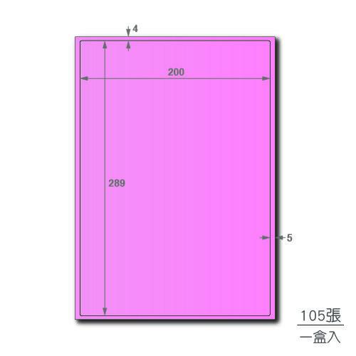 【蛙辦公】龍德 三用電腦標籤貼紙 六色可選 1格 LD-860-W-A  105張(盒)