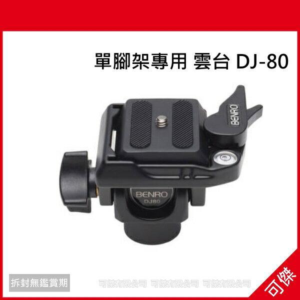 BENRO 百諾 單腳架專用 雲台 DJ-80 DJ80 勝興公司貨 承重2.5kg