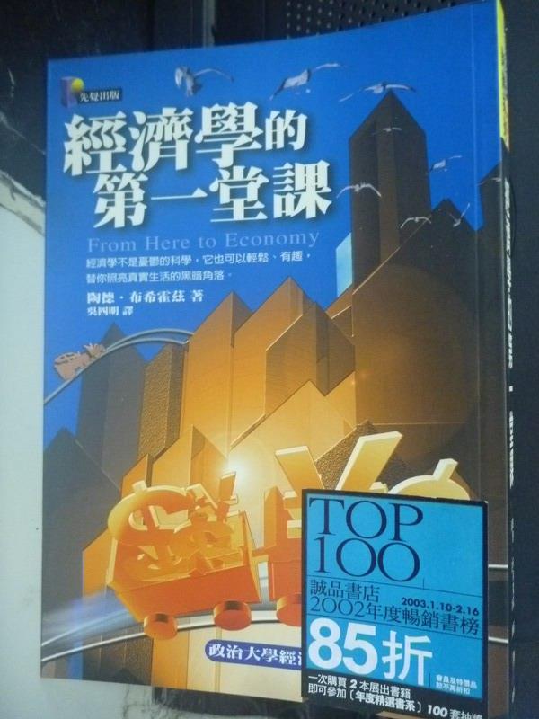 【書寶二手書T3/投資_LHS】經濟學的第一堂課_陶德‧布希霍茲, 吳四明