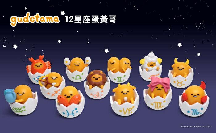 12星座蛋黃哥 盒玩 公仔 全套12款入 gudetama 療癒一哥 三麗鷗正版授權 禮物選擇