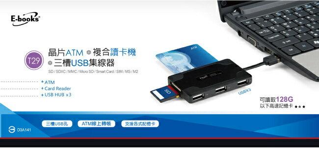 E-books T29 ATM+USB複合式讀卡機E-PCE137 3