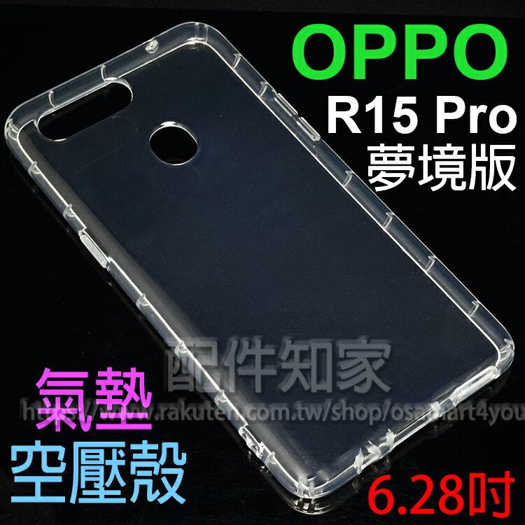 【氣墊空壓殼】OPPO 歐珀 R15 Pro CPH1831 夢境版 6.28吋 防摔氣囊