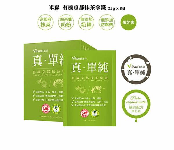 鏡感樂活市集:青荷米森有機京都抹茶拿鐵25gx8包盒