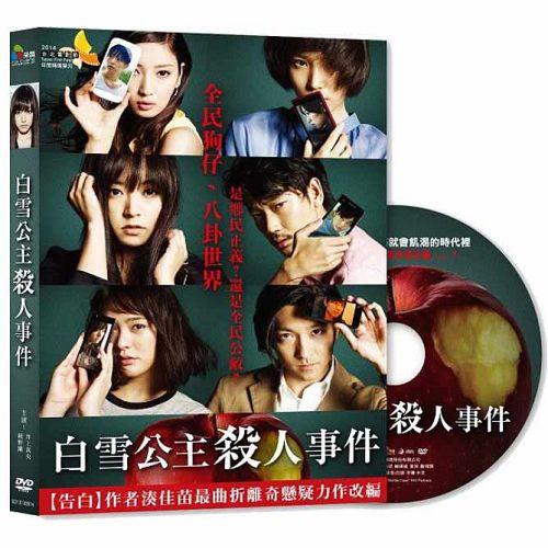 白雪公主殺人事件DVD