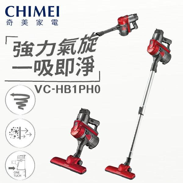 CHIMEI奇美 手持多功能 強力氣旋吸塵器 VC-HB1PH0