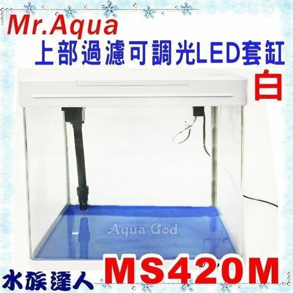 【水族達人】JAD《上部過濾可調光LED套缸 MS-420M 白色》含上部過濾+LED燈具 Mr.Aqua水族先生代理