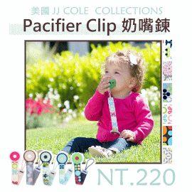 +蟲寶寶+【美國JJ COLE】Pacifier Clip 奶嘴鍊 5色可選