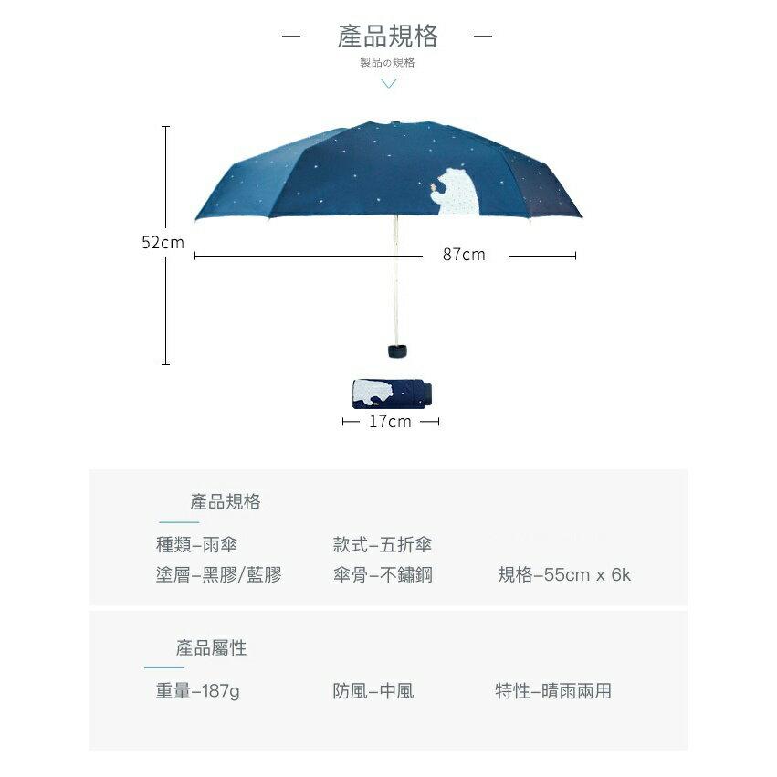 【現貨免等】可愛小熊迷你五折雨傘 折疊傘 黑膠塗層 抗紫外線【UBAAST24】 3