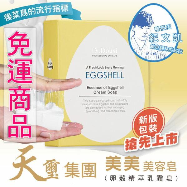 Dr.Douxi朵璽 新版美美美容皂 100g