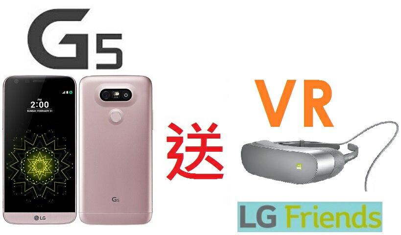 【展機出清】LG 樂金 G5(H860)5.3吋 4G/32G 4G LTE 智慧型手機 積木模組●雙卡雙待●指紋辨識(送VR眼鏡)